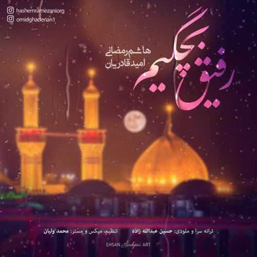 Download Ahang هاشم رمضانی و امید قادریان رفیق بچگیم