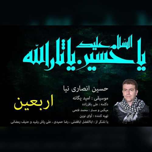 Download Ahang حسین انصاری نیا اربعین