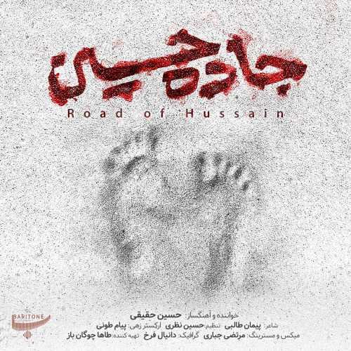 Download Ahang حسین حقیقی جاده حسین