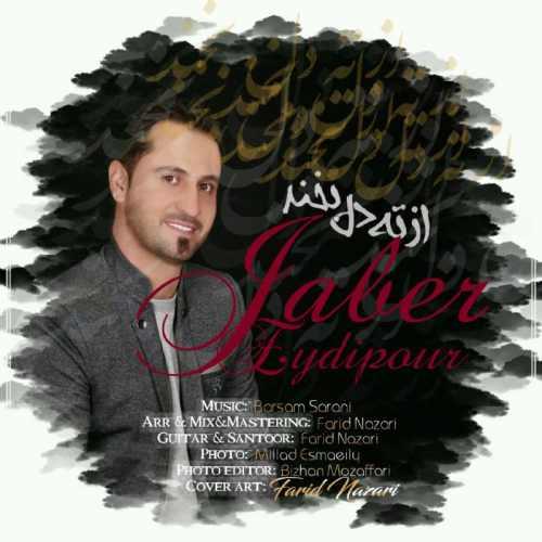 Download Ahang جابر عیدی پور از ته دل بخند