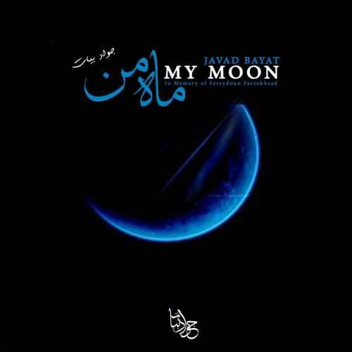 Download Ahang جواد بیات ماه من