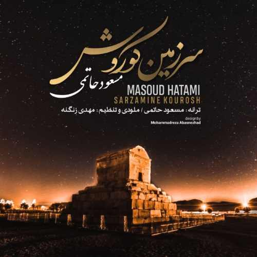 Download Ahang مسعود حاتمی سرزمین کوروش