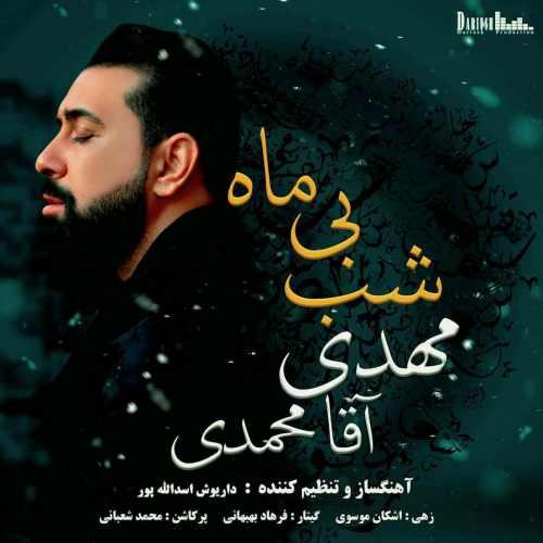 Download Ahang مهدی آقا محمدی شب بی ماه
