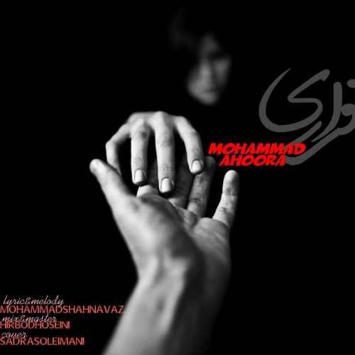 Download Ahang محمد اهورا فراری