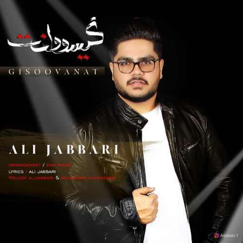 Download Ahang علی جباری گیسووانت