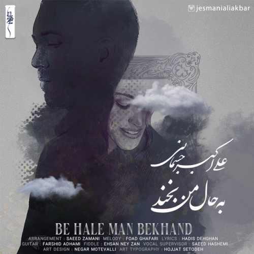 Download Ahang علی اکبر جسمانی به حال من بخند