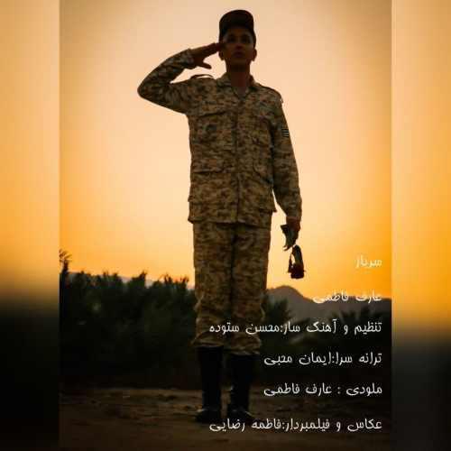 Download Ahang عارف فاطمی سرباز