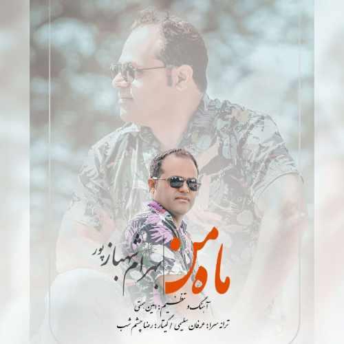 Download Ahang بهرام شهباز پور ماه من