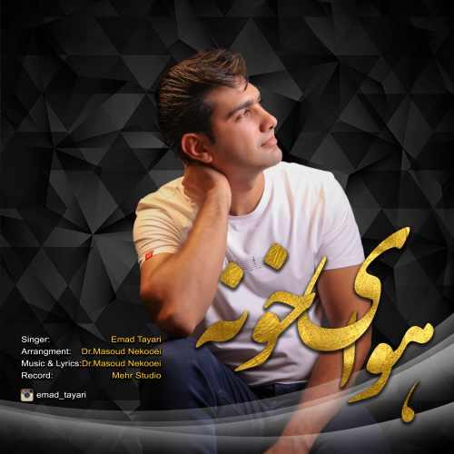 Download Ahang عماد طیاری هوای خونه