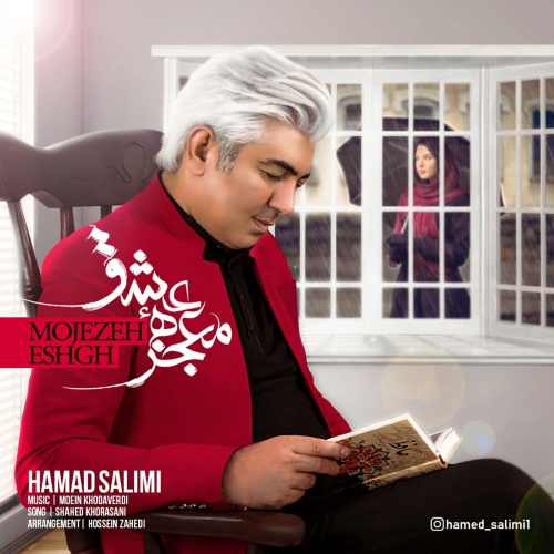 Download Ahang حامد سلیمی معجزه عشق