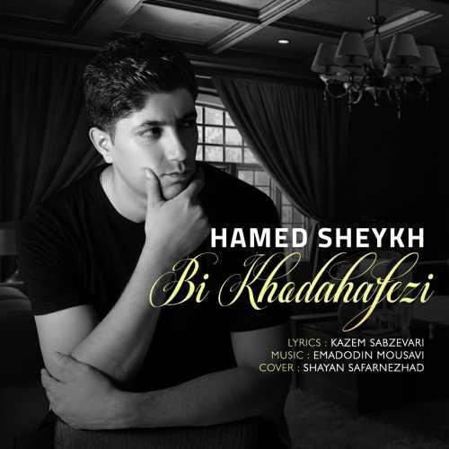 Download Ahang حامد شیخ بی خداحافظی