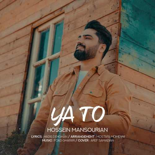 Download Ahang حسین منصوریان یا تو