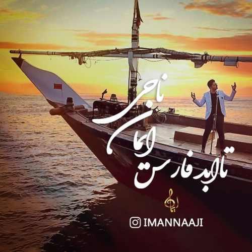 Download Ahang ایمان ناجی تا ابد فارس