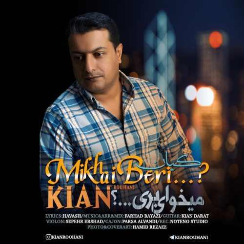 Download Ahang کیان روحانی میخوای بری