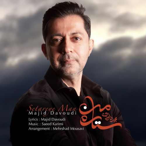 Download Ahang مجید داوودی ستاره ی من