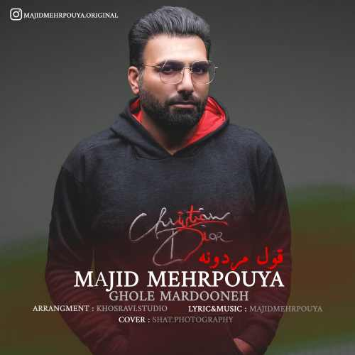 Download Ahang مجید مهرپویا قول مردونه