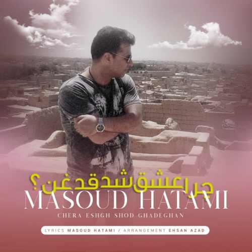Download Ahang مسعود حاتمی چرا عشق شد قدغن