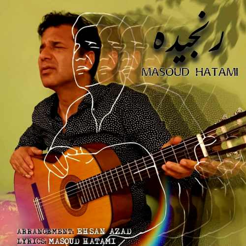 Download Ahang مسعود حاتمی رنجیده