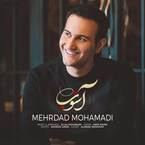 Download Ahang مهرداد محمدی آشوب