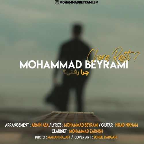 Download Ahang محمد بیرامی چرا رفتی