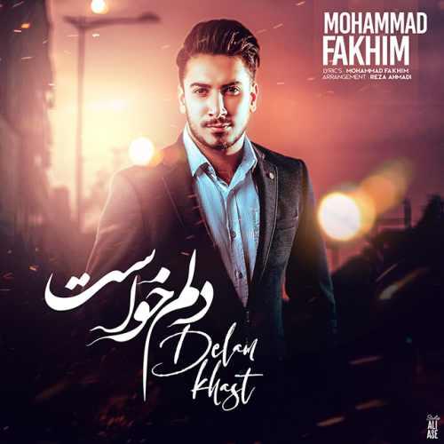 Download Ahang محمد فخیم دلم خواست