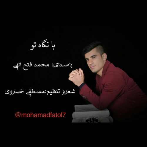 Download Ahang محمد فتح الهی با نگاه تو