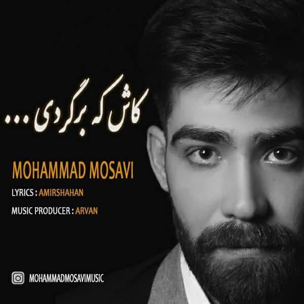 Download Ahang محمد موسوی کاش که برگردی