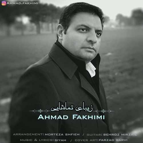Download Ahang احمد فخیمی زیبای تماشایی