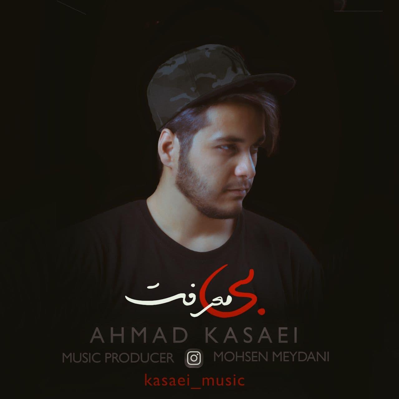 Download Ahang احمد کسایی بی معرفت