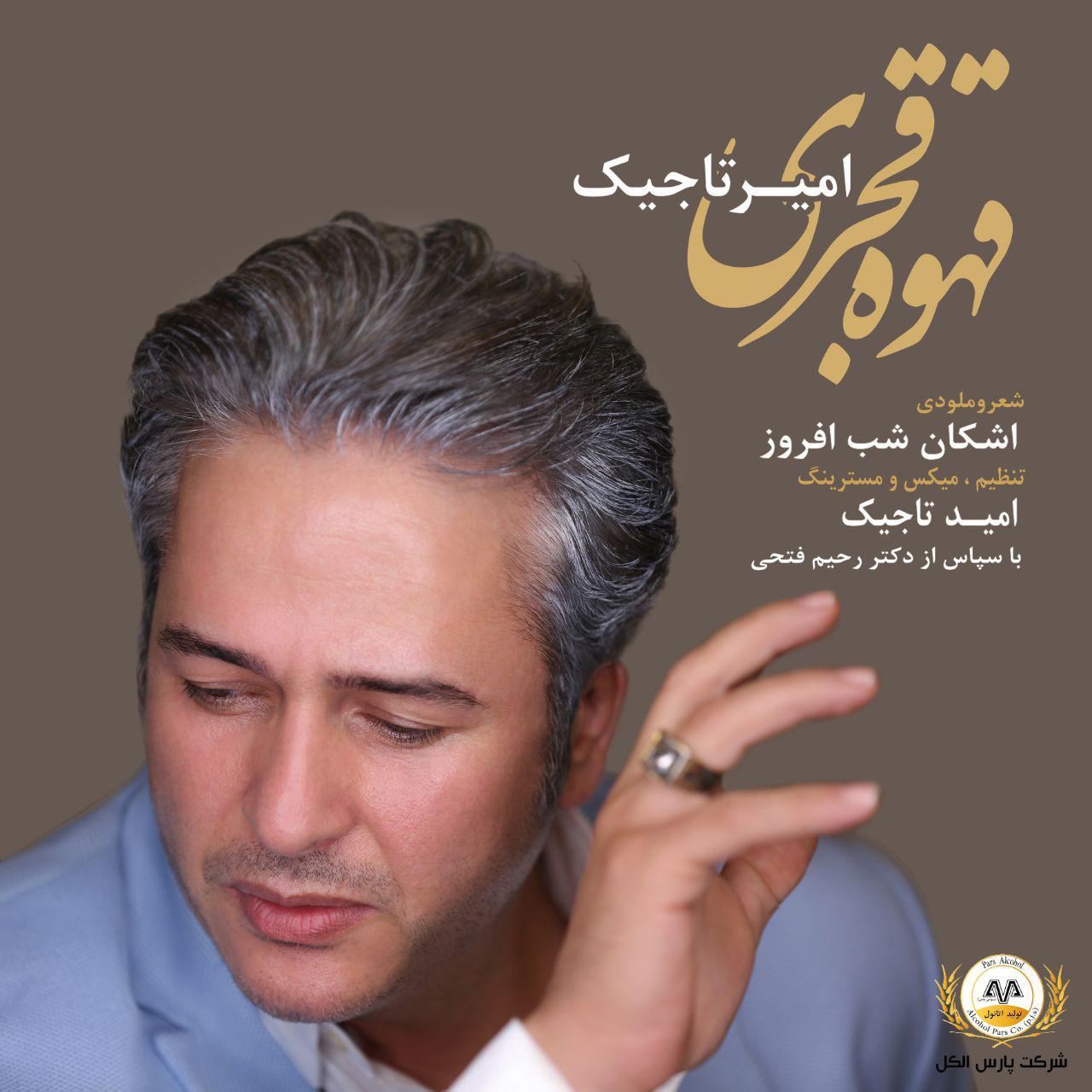 Download Ahang امیر تاجیک قهوه قجری