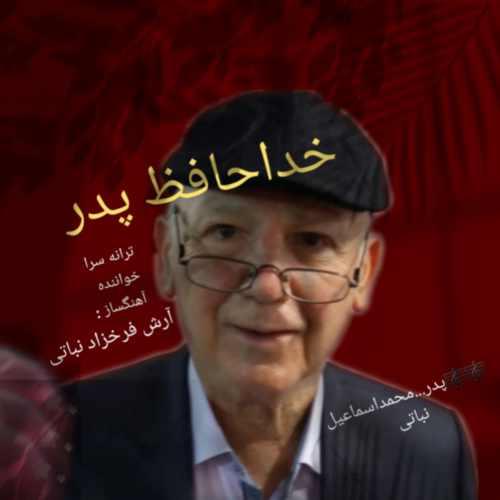 Download Ahang آرش فرخزاد نباتی خداحافظ پدر