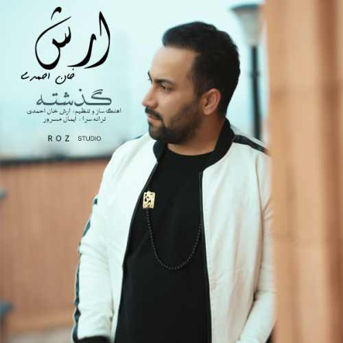 Download Ahang آرش خان احمدی گذشته