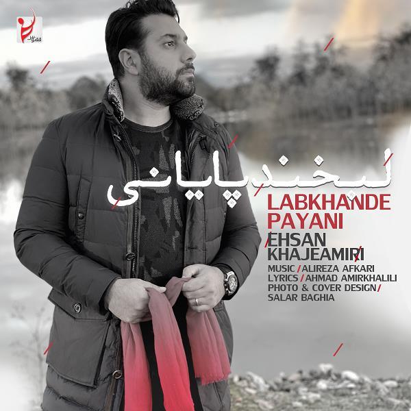 Download Ahang احسان خواجه امیری لبخند پایانی