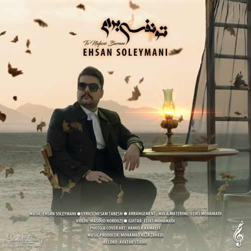 Download Ahang احسان سلیمانی تو نفسی برام