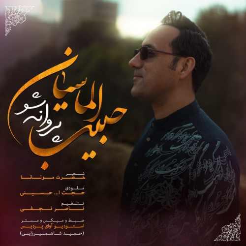 Download Ahang حبیب الماسیان پروانه شو
