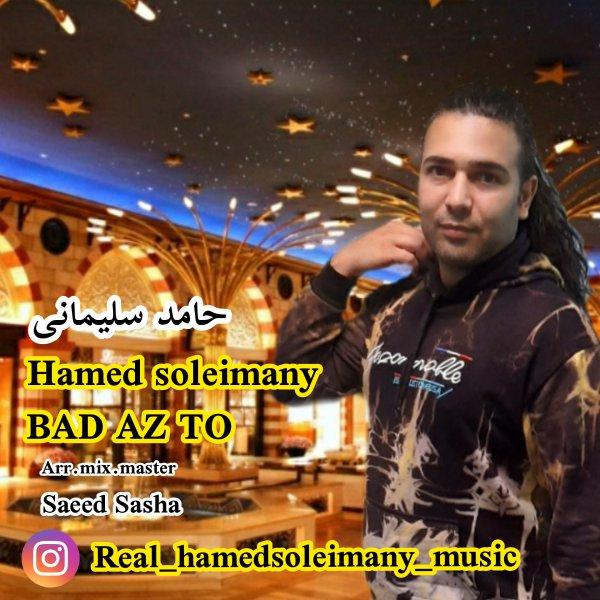 Download Ahang حامد سلیمانی بعد از تو