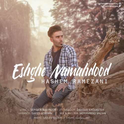 Download Ahang هاشم رمضانی عشق نامحدود