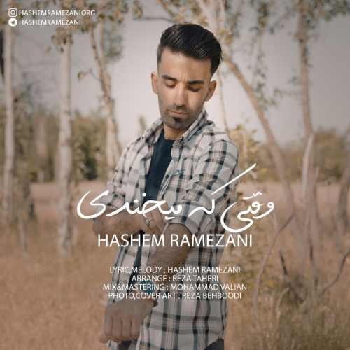 Download Ahang هاشم رمضانی وقتی که میخندی