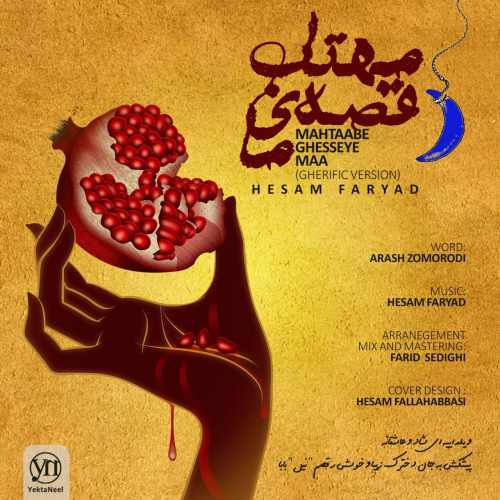 Download Ahang حسام فریاد مهتاب قصه ی ما