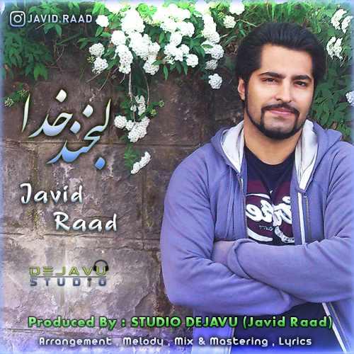 Download Ahang جاوید راد لبخند خدا
