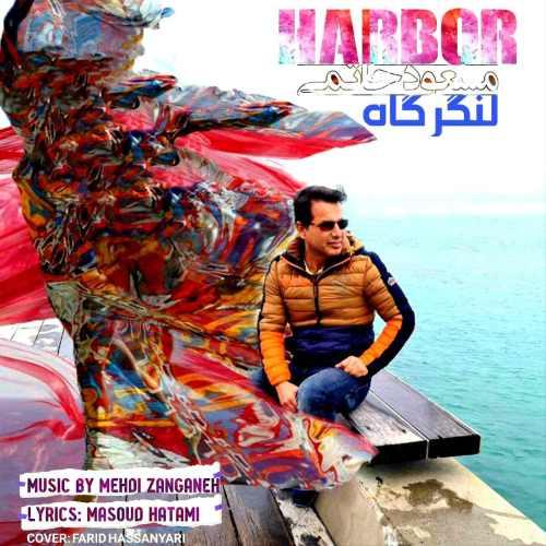 Download Ahang مسعود حاتمی لنگرگاه