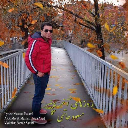 Download Ahang مسعود حاتمی روزهای آخر پاییز