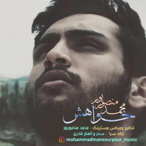 Download Ahang محمد منصورپور خواهش