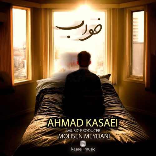 Download Ahang احمد کسایی خواب