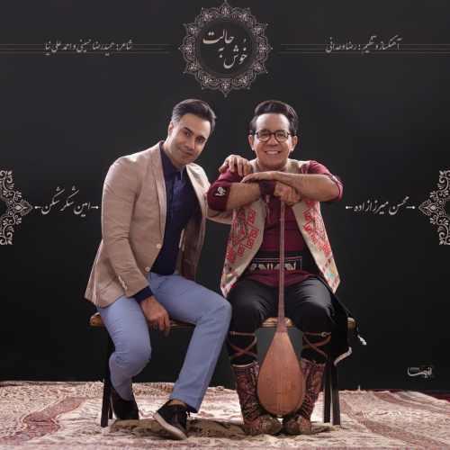 Download Ahang امین شکرشکن و محسن میرزازاده خوش به حالت