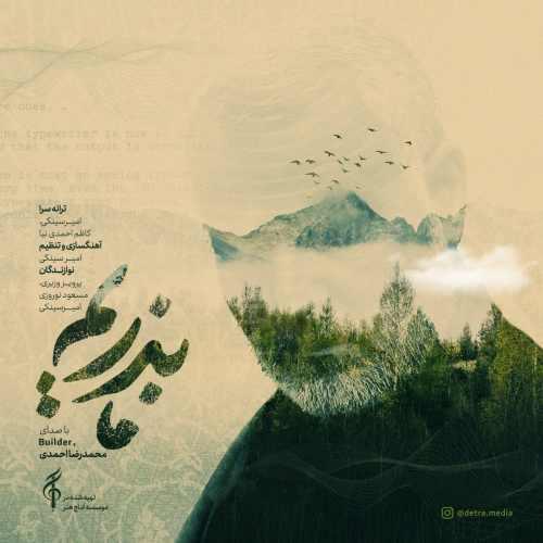 Download Ahang بیلدر و محمدرضا احمدی ما بذریم