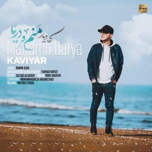 Download Ahang کاویار منم و دریا