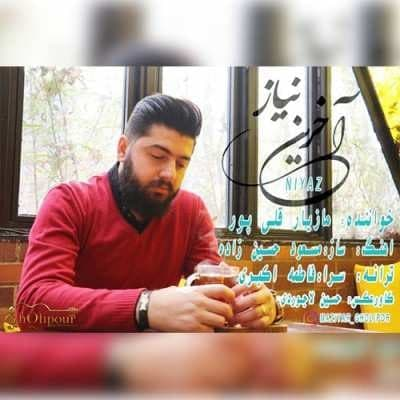 Download Ahang مازیار قلی پور نیاز آخرین