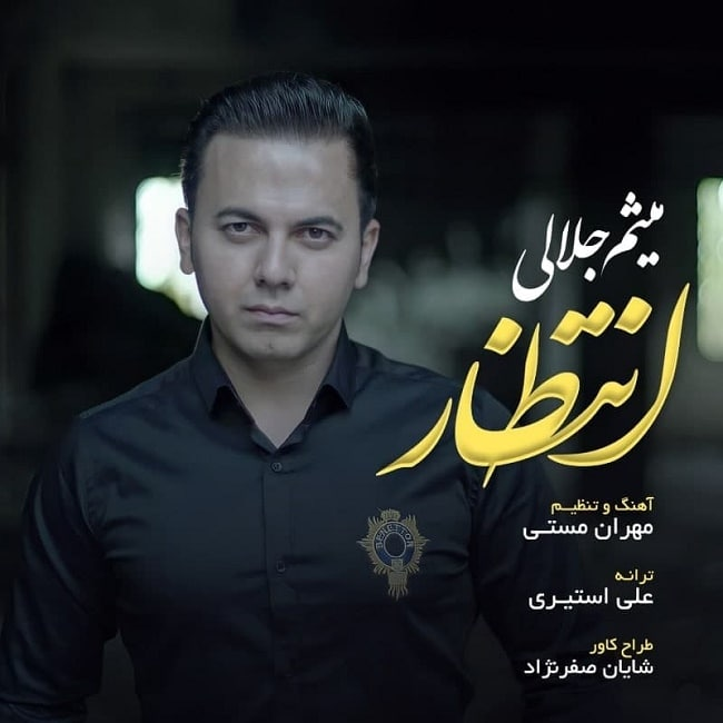 Download Ahang میثم جلالی انتظار
