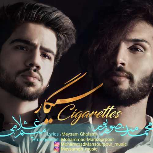 Download Ahang محمد منصورپور و میثم غلامی سیگار